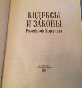 Кодексы и законы Российской Федерации (2008г)