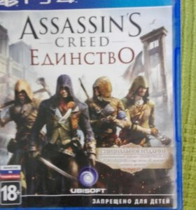 Assassins creed единство