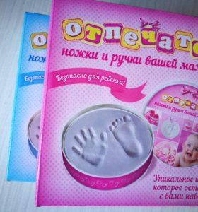 Набор для слепка ручки ножки малыша
