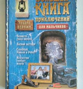 Большая книга приключений для мальчиков 12+