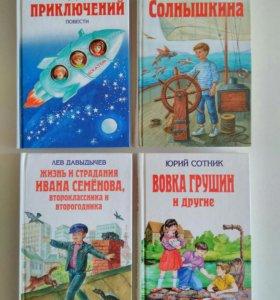 Книги для детей 7-10 лет