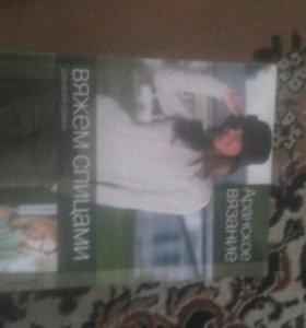 Продаю журналы вязание спицами 20 шт