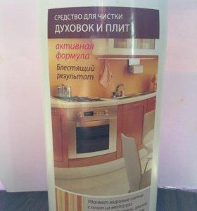 Средство для духовок и плит