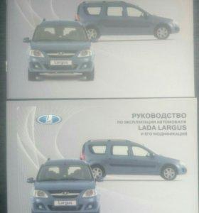 Lada Largus Сервисная книжка + Руководство
