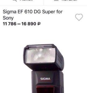 Sigma EF-610 DG Super для Sony