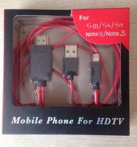 Mobile Phone For HDTV