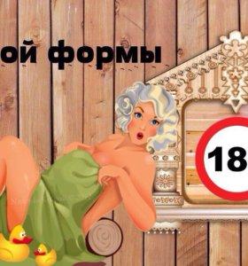Мыло 18+