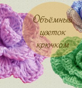 Цветок из ниток