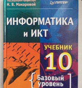 Книга по информатике и ИКТ