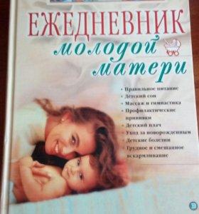Ежидневник молодой мамы