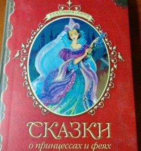 Прекрасная книжка для девочек