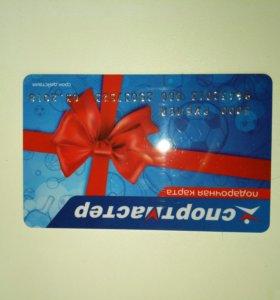 Сертификаты СПОРТпокупки