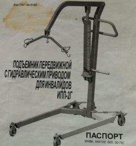 Подъёмник передвижной с гидравлическим приводом