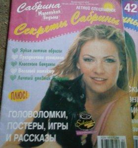 Журнал Секреты Сабрины