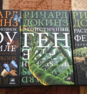 Книги Ричарда Докинза
