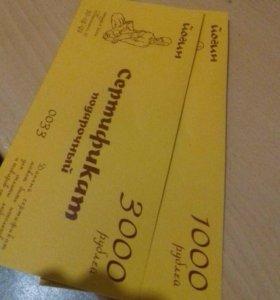 Йогин Подарочный сертификат
