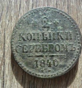 2 копейки серебром 1840 год