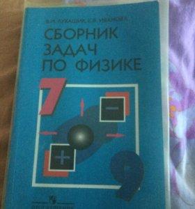 Сборник задач по физике Лукашик 7-9
