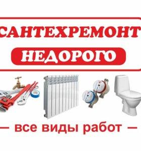 Сантехремонт, сантехнические услуги.