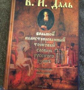 Словарь В.И. Даля