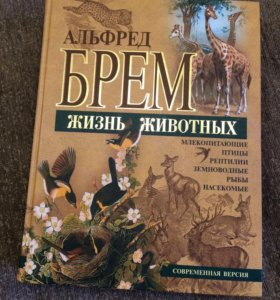 Альфред Брем Жизнь животных