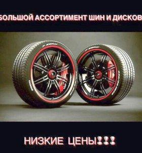 Шины новые! Шины и диски б/у.