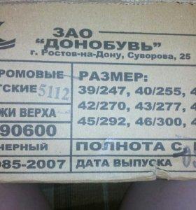 Ботинки хромовые солдатские размер 44