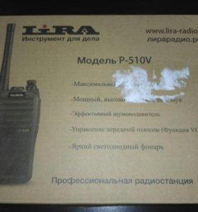 Профессиональная радиостанция Lira