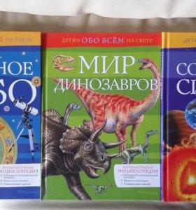 3 Новые Детские Энциклопедии