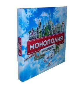 Монополия Благовещенск