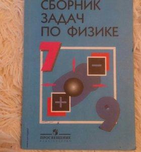 Решебник по задачнику физика 7