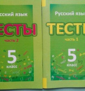 Русский язык. Тесты. 5 класм