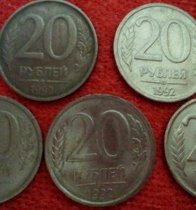 Монеты России 20 рублей 1992г