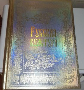 Новая книга Русская культура