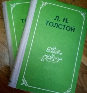 Лев Толстой. Повести и рассказы, 2 тома