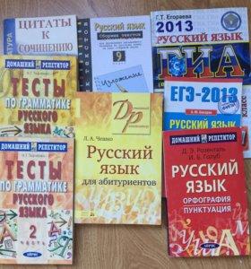 Книги для подготовки к экзамену по русскому языку