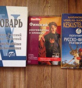 Книги для изучения финского языка