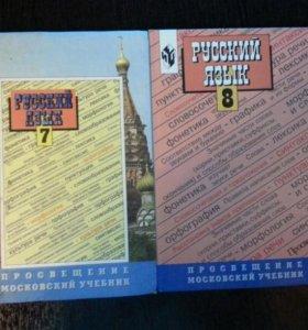 Учебники русский, общество, химия, история7-8 кл