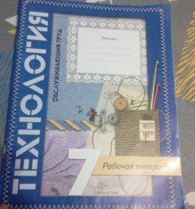 Учебник и рабочая тетрадь
