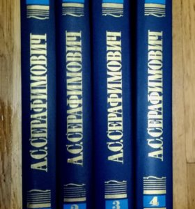 Серафимович. Собрание сочинений, 4 тома