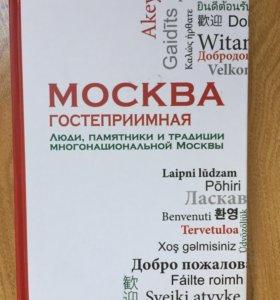 Книги по москвоведению о культуре народов