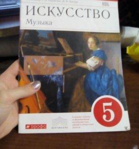 Тетрадь по музыке 5 класс