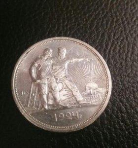 Один рубль 1924 г (п.л)