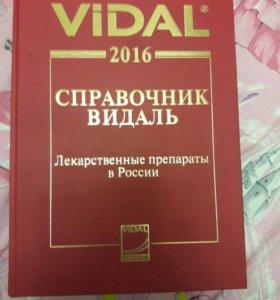 Книга 2016г. Лекарственных препаратов Росс
