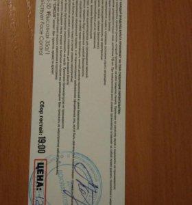 СКРИПТОНИТ билет