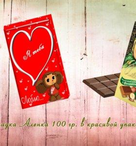 Шоколад Алёнка в красивой упаковочке