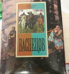 Книга известного художника Васнецова
