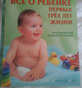 Книга всё о ребёнок