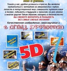 5D киноаттракцион, ОКУЛУС-16 треков