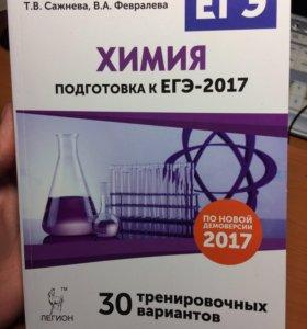 Химия подготовка к ЕГЭ